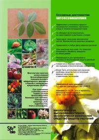 Лепидоцид – биологический инсектицид